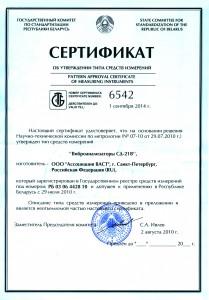 Сертификат на виброанализатор СД-21